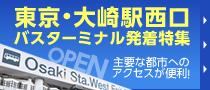 東京・大崎駅西口バスターミナルOPEN!