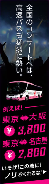��®����ԥХ�ͽ�󥵥��� WILLER TRAVEL