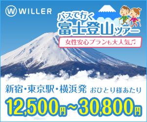 【新宿発】高速バスで行く!富士登山