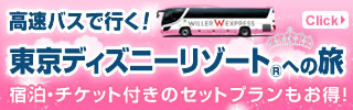 ������������ WILLER TRAVEL