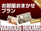 【直前割】お部屋タイプおまかせプラン~2名様専用~朝食付き【全室Wi-Fi無料】