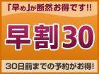 【早期30日前がお得!】室数限定~2名様専用~素泊まり【全室Wi-Fi無料】