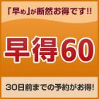 【早期60日前がお得!】室数限定~2名様専用~朝食付き【全室Wi-Fi無料】