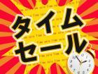 【TIME SALE】★素泊まりプラン★大人気のフロンティアルームで大冒険♪4/26まで!