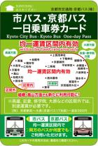 【水曜WILLER】【レジャーに最適】★市バス・京都バス一日乗車券付★ 気軽に京都周遊