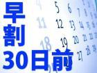 ■早割り30日前■ ワンドリンクサービス (食事なし)