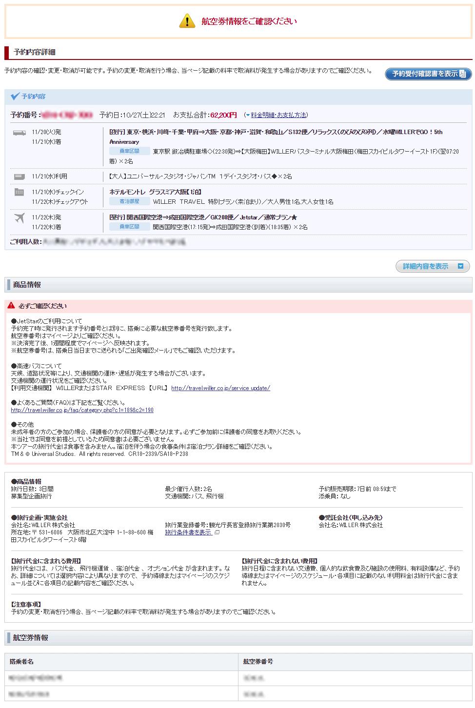 航空 券 キャンセル 料
