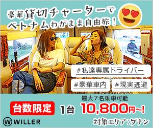 高速・夜行バス予約サイト WILLER TRAVEL