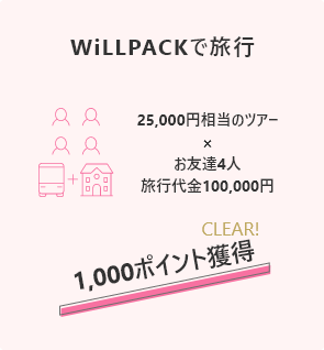 WiLLPACKで旅行