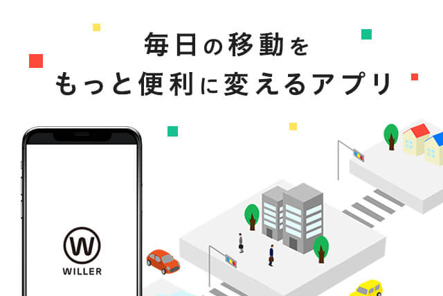 WILLERS MaaS - WILLERS アプリはじまる