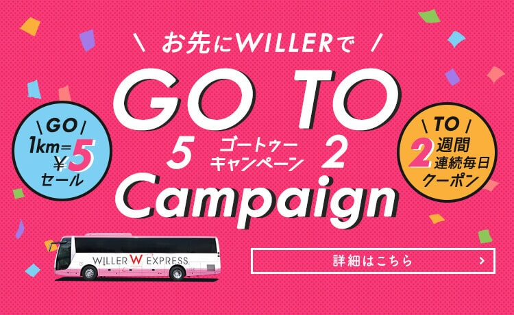 高速バス 東京 岐阜