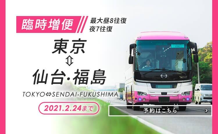 バス 東京 仙台
