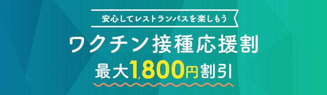 安心してレストランバスを楽しもう ワクチン接種応援割 最大1,800円割引