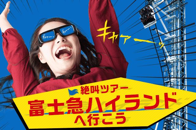 高速バスで富士急ハイランドへ行こう!