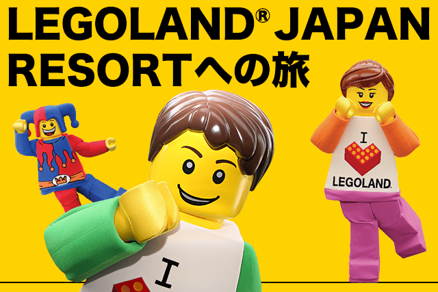 LEGOLAND®JAPAN RESORTへの旅
