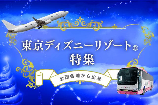 東京ディズニーリゾート®への旅