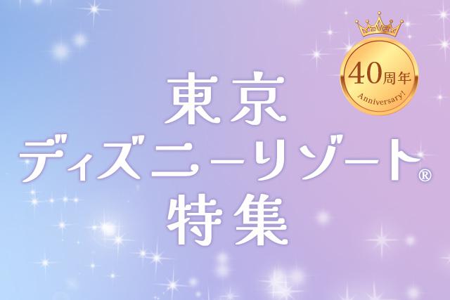 東京ディズニーリゾート®特集