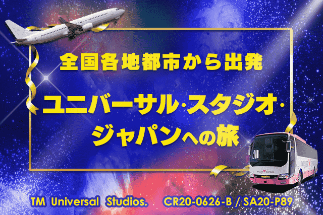 ユニバーサル・スタジオ・ジャパン™への旅