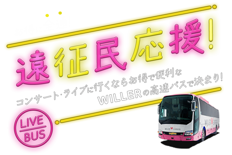 兵庫 東京 夜行バス