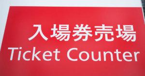 【東京ディズニーランド®・東京ディズニーシー®のチケット料金情報】割引や購入方法、売り切れ対策も
